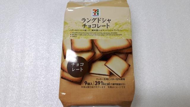 セブンイレブンラングドシャチョコレート