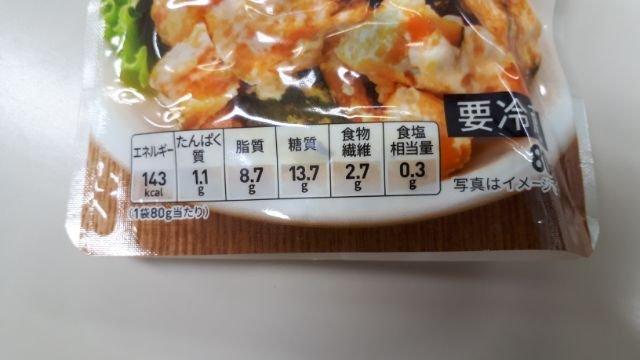 セブンイレブンかぼちゃサラダ