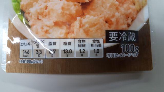 セブンイレブン贅沢な味わいの明太ポテトサラダ