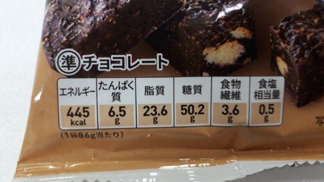 セブンイレブンザクザク食感のブラックブロックチョコ