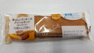 香ばしいクッキーのクリームサンド(キャラメル)