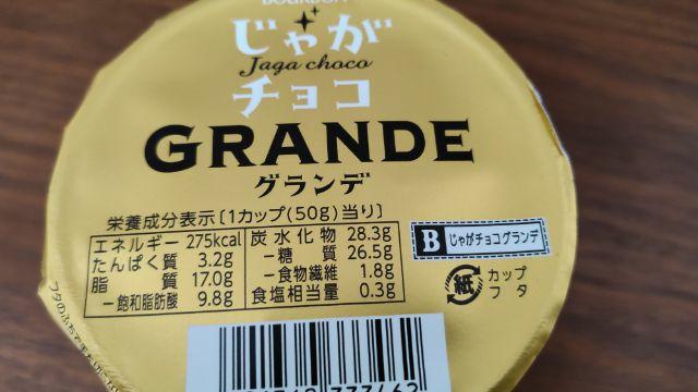 じゃがチョコグランデ